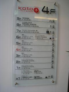 Kyoto071020_09