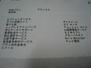 Infobar2071209_04