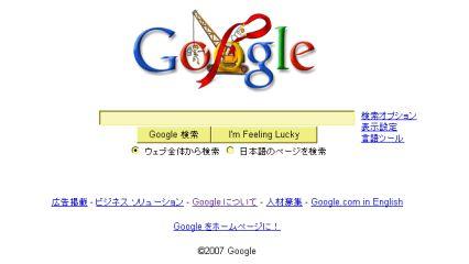 Google071222