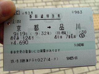 Tokyo070919_02