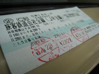 Journey071229_05
