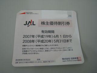Air080105_05