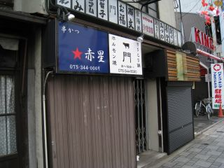 Kyoto080127_03