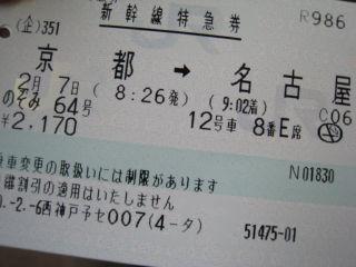 Journey080207_06