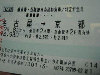 Journey080208_51