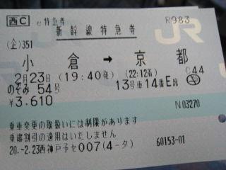 Journey080223_21