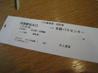 Journey080224_04