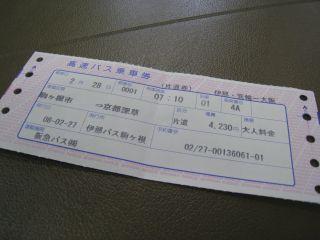 Journey080228_08