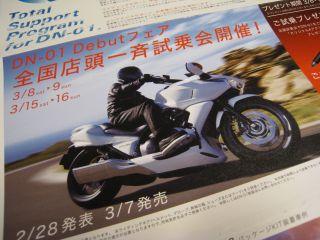 Bike080307_01