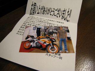 Bike080308