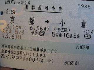 Journey080318_06