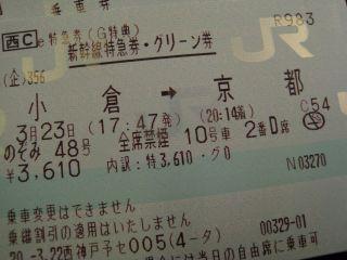 Jr080323_03