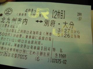 Journey080330_15