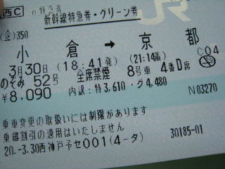 Journey080330_29