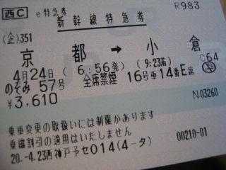 Journey080424_13