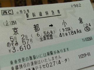 Journey080502_06