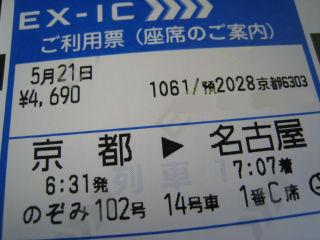 Journey080521_08
