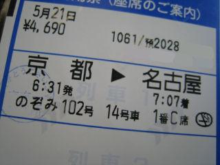 Journey080521_12