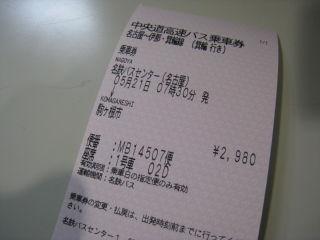 Journey080521_24