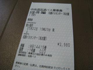 Journey080522_14