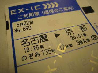 Journey080522_48_2