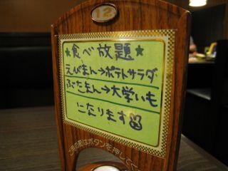 Gourmet080529_10