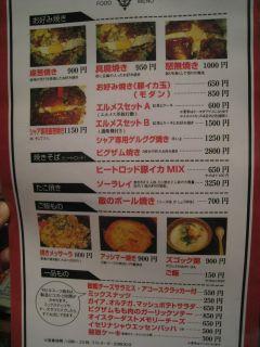 Gourmet080613_08