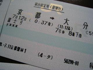 Train080711_03