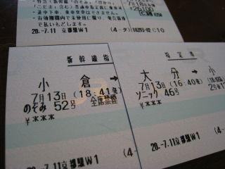 Journey080713_01