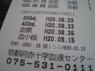 Blood080809_02