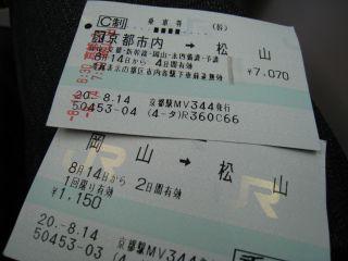 Journey080814_13