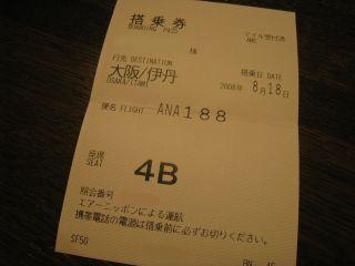 Journey080818_17