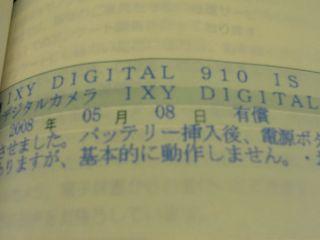 Ixy910080906_03