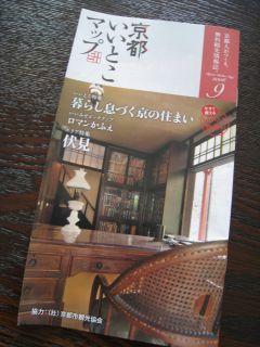 Kyoto080907_01