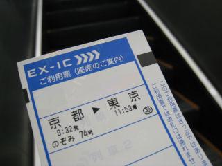Journey080909_04