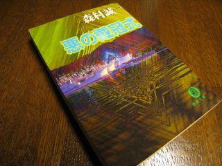 Book080920