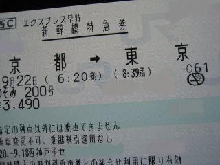 Journey080922_04