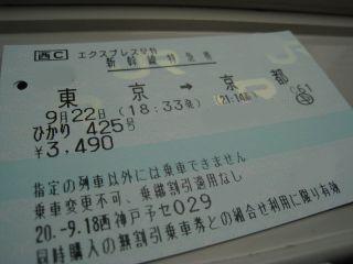 Journey080922_33