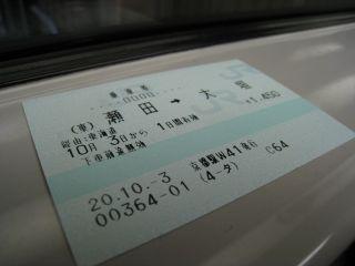 Journey081003_04