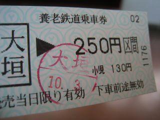 Journey081003_08