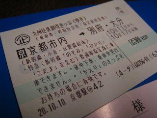 Journey081010_01