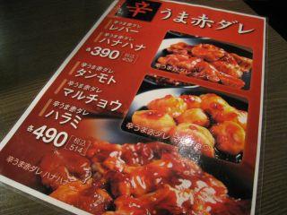 Gourmet081025_07