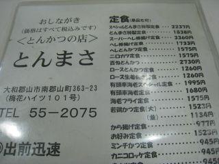 Gourmet081123_08