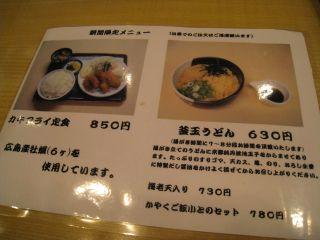 Gourmet081206_13