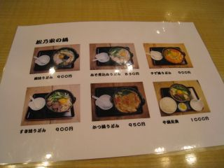 Gourmet081206_14
