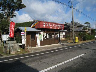 Shrine090101_08