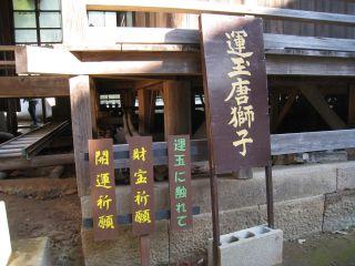 Shrine090101_29