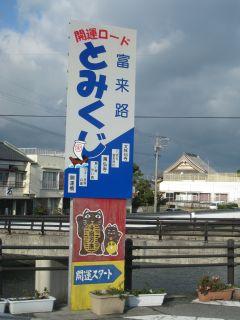 Shrine090101_38