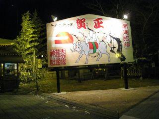 Shrine090101_68