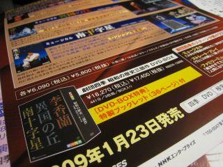 Musical090208_38